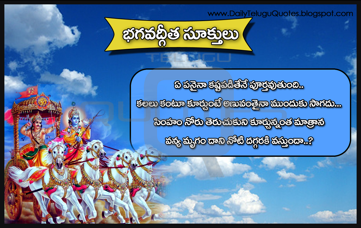 Bhagavad Geeta Quotations In Telugu Life Inspiration Quotes In