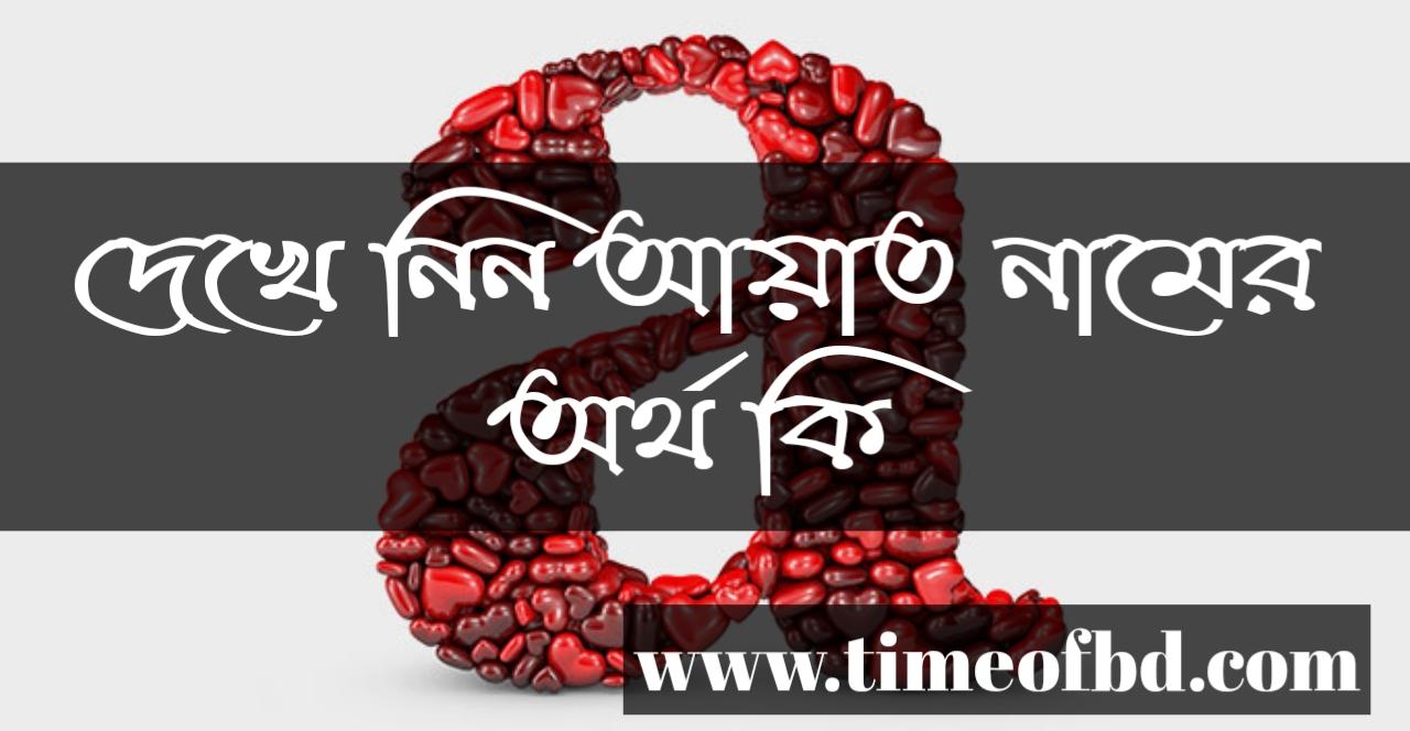 ayat name meaning in Bengali, আয়াত নামের অর্থ কি, আয়াত নামের বাংলা অর্থ কি, আয়াত নামের ইসলামিক অর্থ কি,