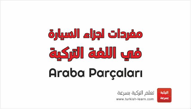 مفردات اجزاء السيارة في اللغة التركية مترجمة للعربية