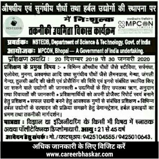 MPCON, Bhopal, mpcon training, MPCON Training Bhopal, Free Training Program.