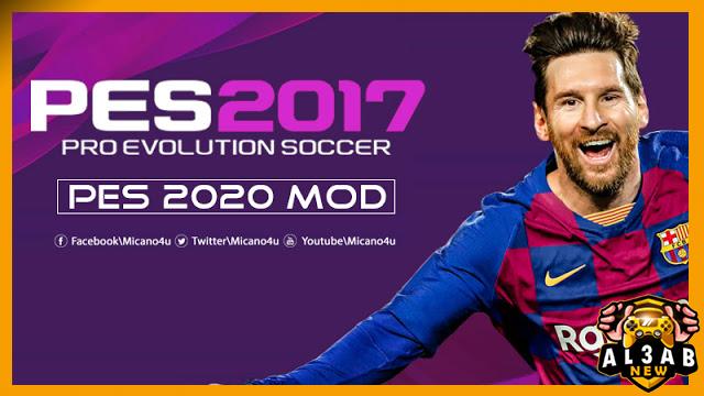 تحميل باتش pes 2017 next season patch 2020 باضافة باتش الدوري المصري من الميديا فاير