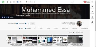 قناة محمد عيسي Muhammed Essa