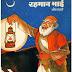 रहमान भाई : रमेश थानवी द्वारा मुफ्त हिंदी पीडीऍफ़ पुस्तक | Rahman Bhai : by Ramesh Thanvi Free Hindi PDF Book