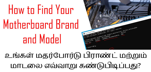 How to Find Your Motherboard Brand and Model - Tamil