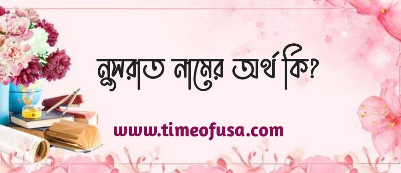 নুসরাত শব্দের অর্থ কি ?, নুসরাত নামের ইসলামিক অর্থ কী ?, Nusrat, Nusrat meaning, Nusrat meaning bangla, নুসরাত নামের আরবি অর্থ কি,  Nusrat meaning in Bangla, নুসরাত নামের অর্থ কি ?, Nusrat name meaning in Bengali, নুসরাত কি ইসলামিক নাম, Nusrat namer ortho, নুসরাত অর্থ, নুসরাত অর্থ কি ?,  Nusrat নামের অর্থ, নুসরাত
