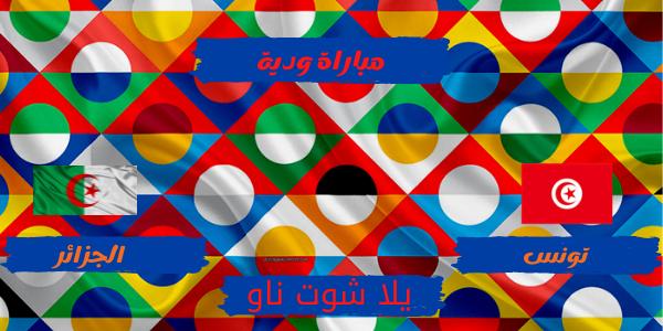 تقرير مباراة الجزائر، وتونس مباراة ودية