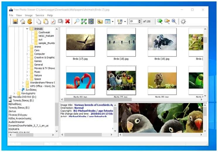 Free Photo Viewer : Πρόγραμμα προβολής και διαχείρισης φωτογραφίας