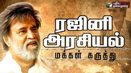 Public opinion on Rajinikanth's entry in to politics