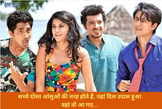 Chashme Baddoor_Famous Bollywood Dialogues on Friendship