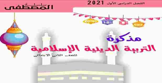 تحميل مذكرة تربية دينية للصف الثانى الابتدائى الترم الاول 2021