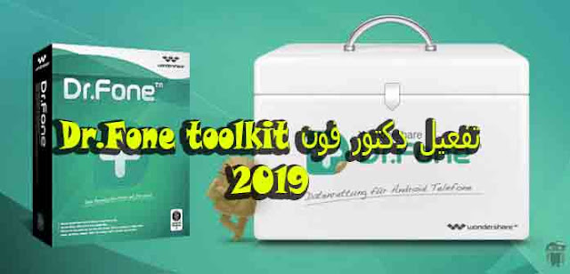 تفعيل برنامج Dr.Fone 2019