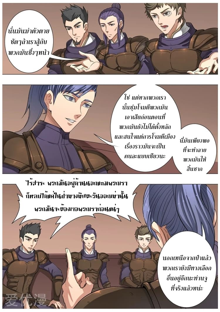 Tangyan in the other world - หน้า 20