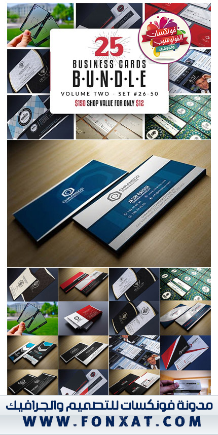download 25 Business Cards Bundle Vol 02