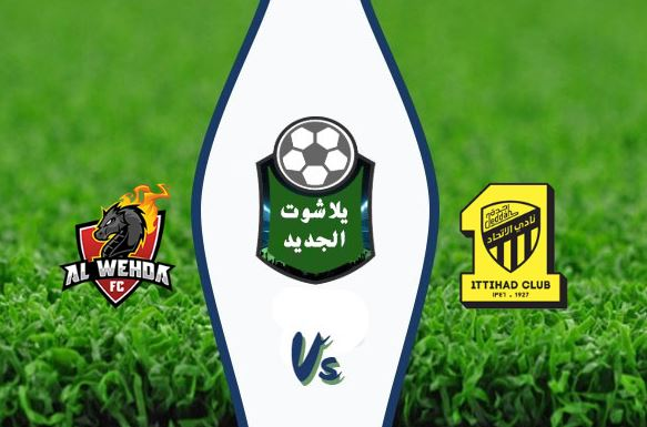 مشاهدة مباراة الاتحاد والوحدة بث مباشر اليوم الأربعاء 11 مارس 2020 الدوري السعودي