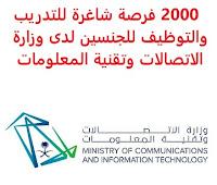 2000 فرصة شاغرة للتدريب والتوظيف للجنسين لدى وزارة الاتصالات وتقنية المعلومات تعلن وزارة الاتصالات وتقنية المعلومات, عن بدء التسجيل في مبادرة مسار دعم التوظيف في التجارة الإلكترونية، إحدى مبادرات مهارات المستقبل, والهادفة لتوفير 2000 فرصة وظيفية للجنسين , وذلك بالتعاون مع العديد من الشركات, مستهدفةً السعوديين والسعوديات الباحثين عن عمل وذلك للوظائف التالية: 1- ممثل خدمة عملاء في التجارة الإلكترونية 2- مختص التجارة الإلكترونية 3- مختص التسويق الإلكتروني 4- مختص التسويق للتجارة الإلكترونية ويشترط في المتقدمين للبرنامج ما يلي: المؤهل العلمي: دبلوم، بكالوريوس فأعلى أن يكون المتقدم/ة للوظيفة سعودي/ة الجنسية أن لا يقل عمر المتقدم/ة للوظيفة عن 18 سنة أن لا يكون المتقدم المتقدم/ة للوظيفة على رأس العمل, أي لا يكون مسجلاً في التأمينات الاجتماعية خلال آخر 90 يومًا أما لمن هو على رأس العمل, فيشترط أن يكون متخصصاً في مجال الاتصالات وتقنية المعلومات, شريطة أن يكون يعمل في مجال آخر الشركات المشاركة في البرنامج:  شركة الاتصالات السعودية  شركة زين  شركة موبايلي  شركة هواوي  شركة العرض المتقن  شركة مجموعة أبانا  الوطنية لحلول الأعمال  شركة إمداد الخبرات  شركة نور الوفا  شركة البواني  شركة تحكم التقنية  شركة دبليو آي كونكت  شركة إجادة للنظم  شركة هانقرسيشين  شركة قنوات الشبكة  سيسكو العالمية  شركة نوكيا  شركة إيركسون  مجموعة تاتا  الشركة السعودية للخدمات المتقدمة  الاتصالات المتكاملة  بنك ساب  شركة ثقة لخدمات الأعمال  الشركة السعودية لتبادل المعلومات  الشركة السعودية للحاسبات الإلكترونية  شركة تكامل القابضة  الشركة السعودية للتنمية والاستثمار التقني  شركة علم  شركة المعمر لأنظمة المعلومات  شركة جونيبر السعودية  شركة زد تي إي كوربوريشن العالمية للاتصالات مزايا البرنامج: البرنامج مجاني بالكامل, بمعايير عالية الجودة فرص للتوظيف مع أصحاب العمل المشاركين بالبرنامج ورش عمل ولقاءات وظيفية اختبارات قياس القدرات للمشتركين دورات تدريبية في المهارات السلوكية, والتقنيات الناشئة للمشتركين دورات تدريبية تخصصية مكثفة معسكرات تقنية تدريبية تصل إلى أربع شهور جلسات للتوجيه السلوكي على رأس العمل إرشاد مهني مكثف يصل إلى ست شهور للـتـسـجـيـل اضـغـط عـلـى الـرابـط هنـا في حال لم يعمل الرابط , فيرجى الانتظا