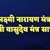 लक्ष्मी नारायण मंत्र | Lakshmi Narayan Mantra |