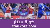 ملخص مباراة آرسنال وليستر سيتي بث مباشر يلا شوت اون لاين لايف 07-07-2020 الدوري الانجليزي