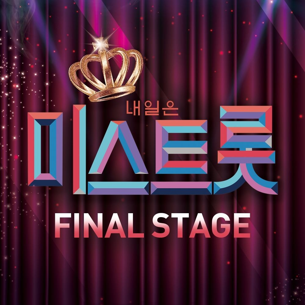 Various Artists – Miss Trot FINAL STAGE