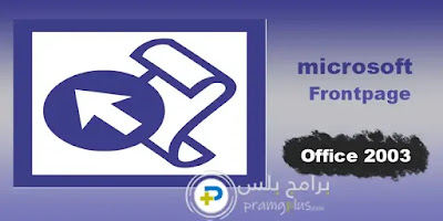 برنامج مايكروسوفت فرونت بيج