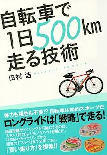 [Manga] 自転車で1日500kmを走る技術 [Jitensha De 1 Nichi 500 Km Hashiru Gijutsu], manga, download, free