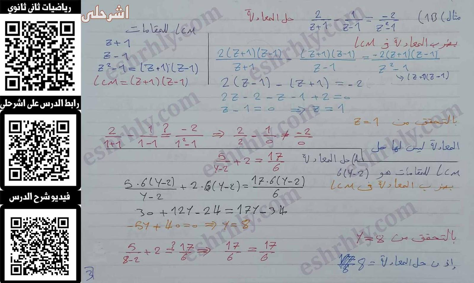 شرح درس حل المعادلات والمتباينات النسبية