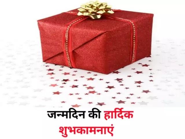 Top 41+ Birthday Shayari 2 Line। बर्थडे शायरी 2 लाइन। Happy Birthday Shayari 2 Line