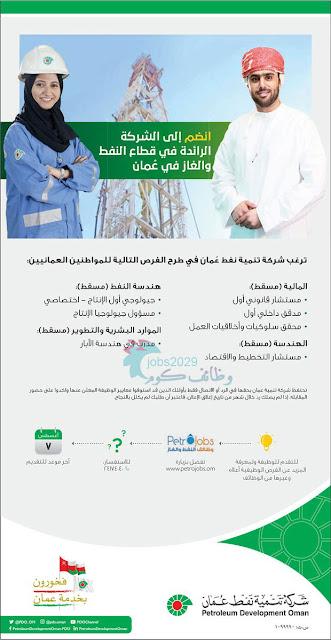 وظائف شاغرة في شركة تنمية نفط عمان PDO في سلطنة عمان