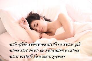Shuvo-Sokal-Bangla-SMS-For-Lovers