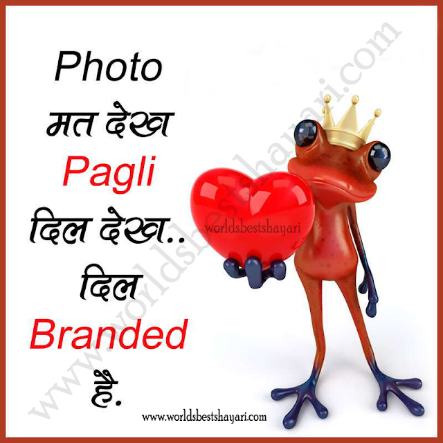 Dil Funny Status