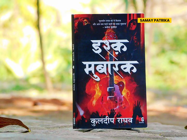 ishk-mubarak-kuldeep-raghav-book