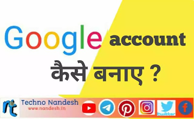 Google Account  कैसे बनाये  | Google Account Kaise banaye | How to Create Google Account |