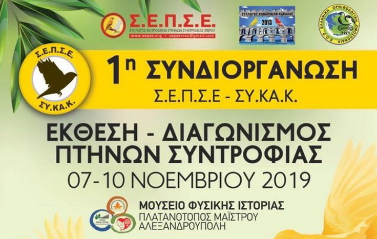 Έκθεση - Διαγωνισμός Πτηνών Συντροφιάς στο Μουσείο Φυσικής Ιστορίας Αλεξανδρούπολης