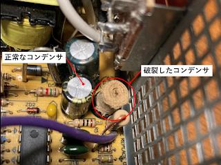 破裂した PC 電源のコンデンサ