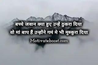 Best maa baap shayari in hindi image
