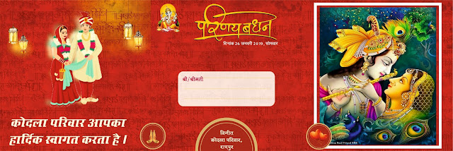 Best shadi card matter in hindi 2021| shadi card matter in hindi pdf