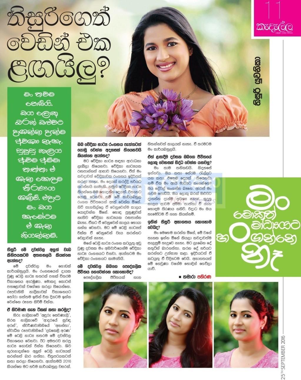 Gossip Lanka Gossip Chat With Thisuri Yuwanika