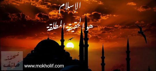 الاسلام دين تسامح   واركان الاسلام شديدة ، وخطاباته علمية لا تقبل الخطأ، وقد توكل الله بحفظه .