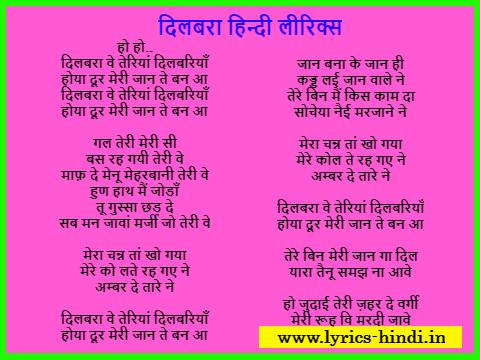 Dilbara-Pati-Patni-Aur-Woh-Lyrics