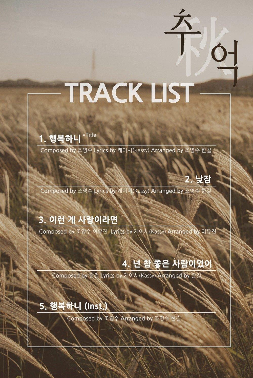 Comeback Soon, Soloist Kassy Uploads The Track List for New Mini Album 'Memory'