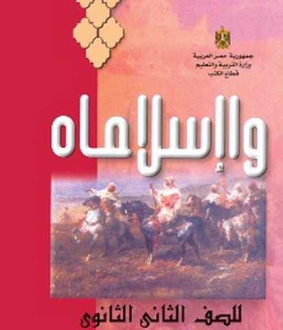 كتاب الوزارة في وإسلاماه للصف الثاني الثانوى الترم الأول والثاني 2021