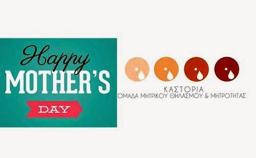 Καστοριά: Συνάντηση για την ημέρα της μητέρας!