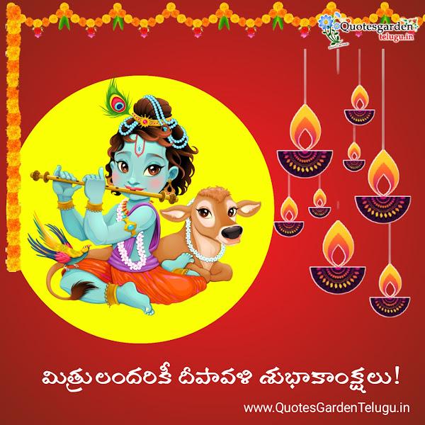 best-Diwali-greetings-messages-in-Telugu-images-free-download