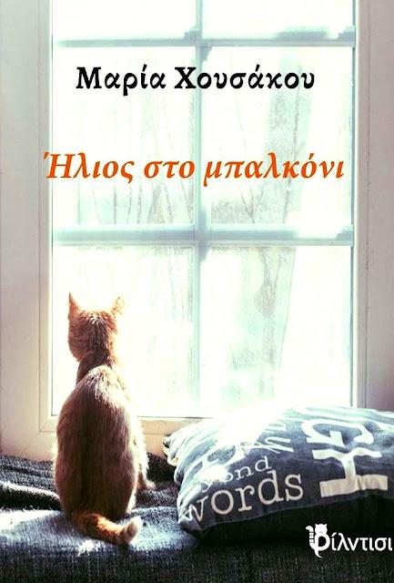 Ιστοσελίδα γνωριμιών για τις κυρίες γάτα