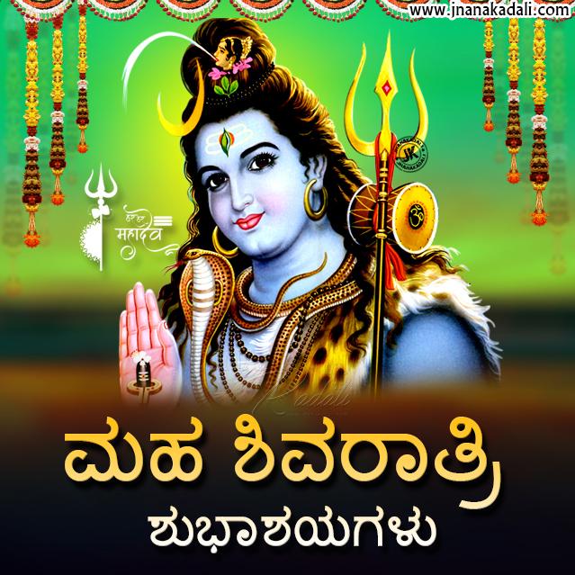Lord Mahadeva Greetings images shivaratri wallpapers in kannada,Lord shiva images pictures wallpapers for shivaratri, Hindu God Wallpapers for shivaratri, Best Shivaratri Greetings in kannada
