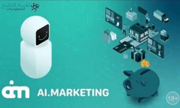 كيفية الربح من Ai Marketing