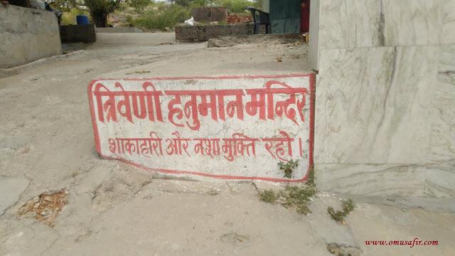 triveni hanuman temple faridabad
