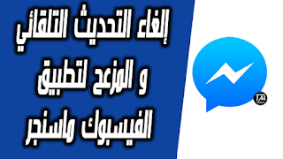 Cancel automatic update of Facebook Messenger application