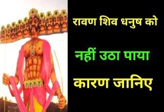 रावण शिव धनुष को क्यो नही उठा पाया, History of ravan