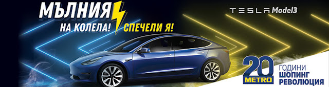 TESLA Model 3 - спечели в Метро Игра