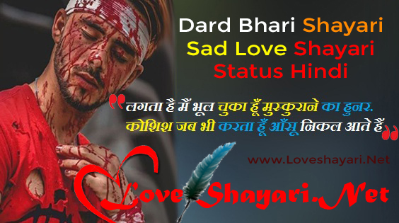 Dard Bhari Shayari Sad Love Shayari In Hindi 2020